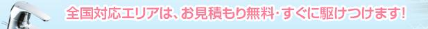 大�・東京ほか全国の水トラブルを解決する水道屋さん