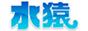 詰まり・水道修理は大阪の水道屋水猿バナー